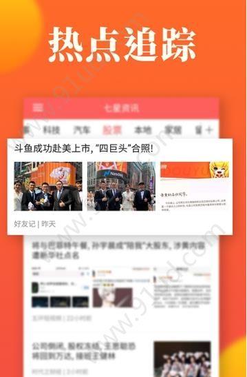 七星资讯app图2