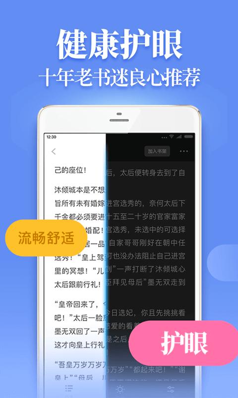瘋讀小說app圖3
