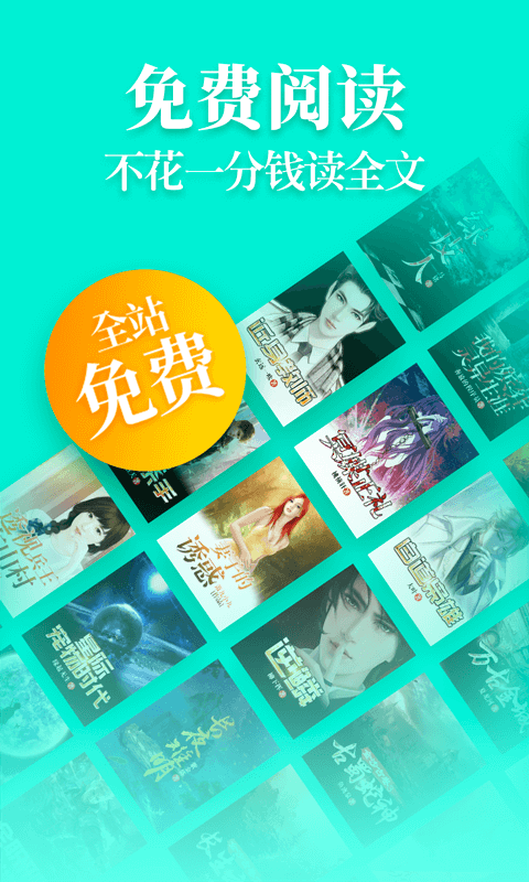 瘋讀小說app圖2