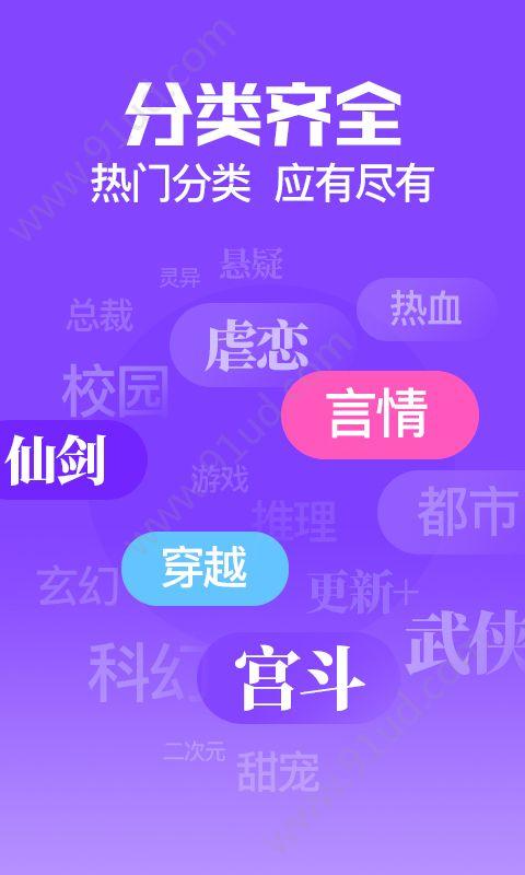 扎堆小说app图4