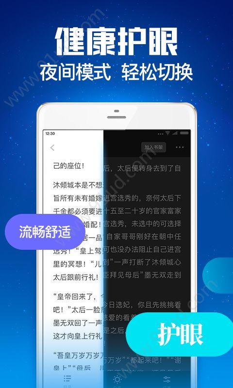 扎堆小说app图1