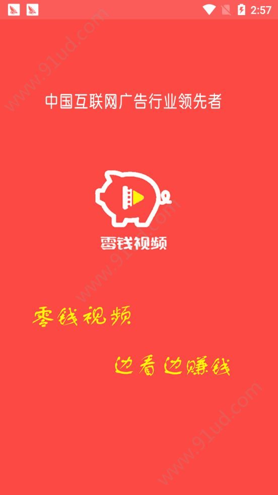 零钱视频app图4