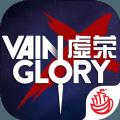虚荣Vainglory官方正版