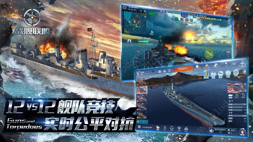 战舰联盟正版图3