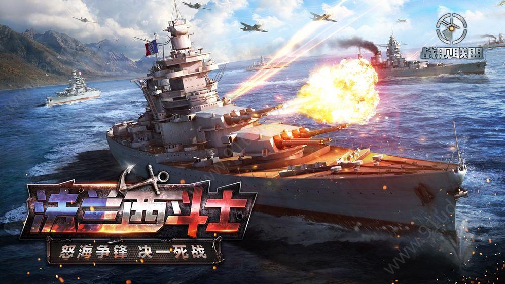 战舰联盟正版图1