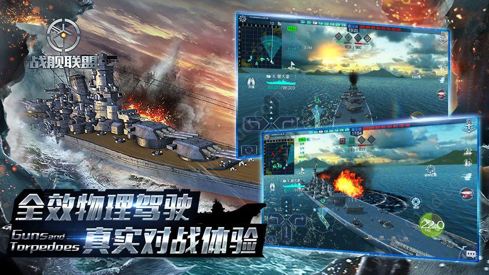 战舰联盟正版图4