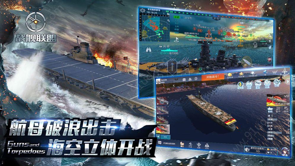 战舰联盟正版图2