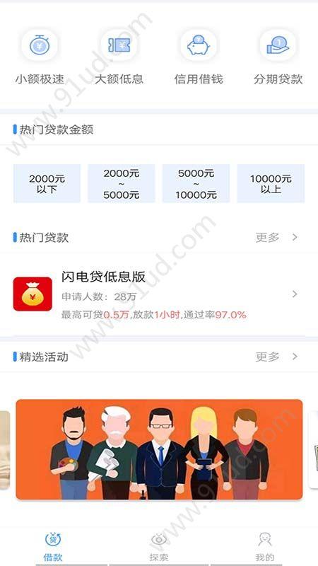 闪电贷低息版app图3