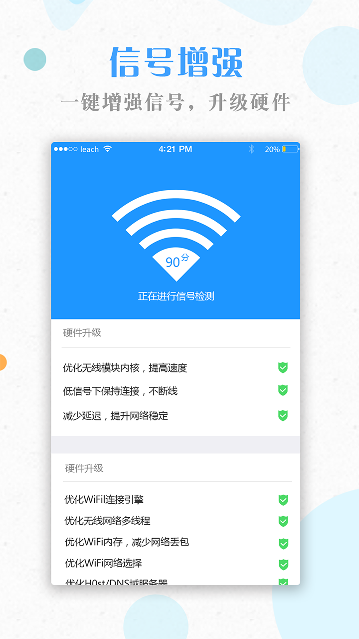 WiFi密码神器app图2