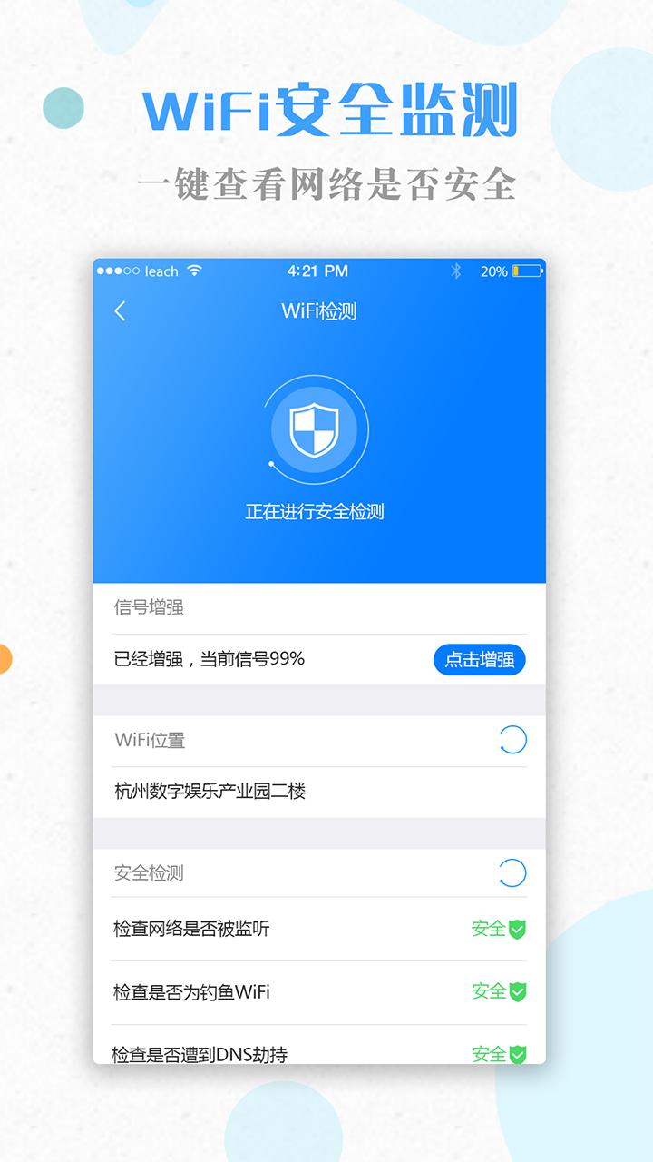 WiFi密码神器app图5