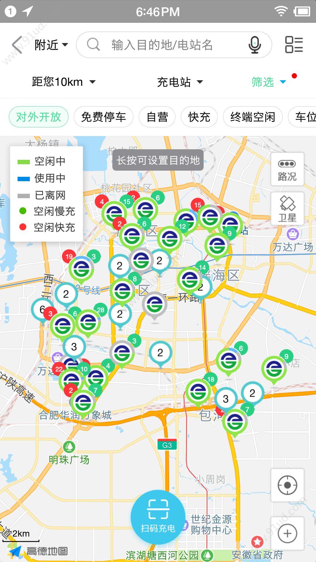 合肥充电app图1