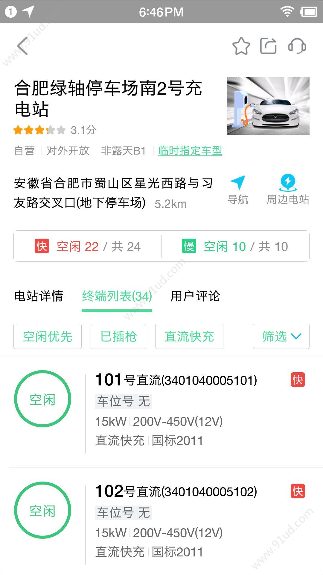 合肥充电app图3