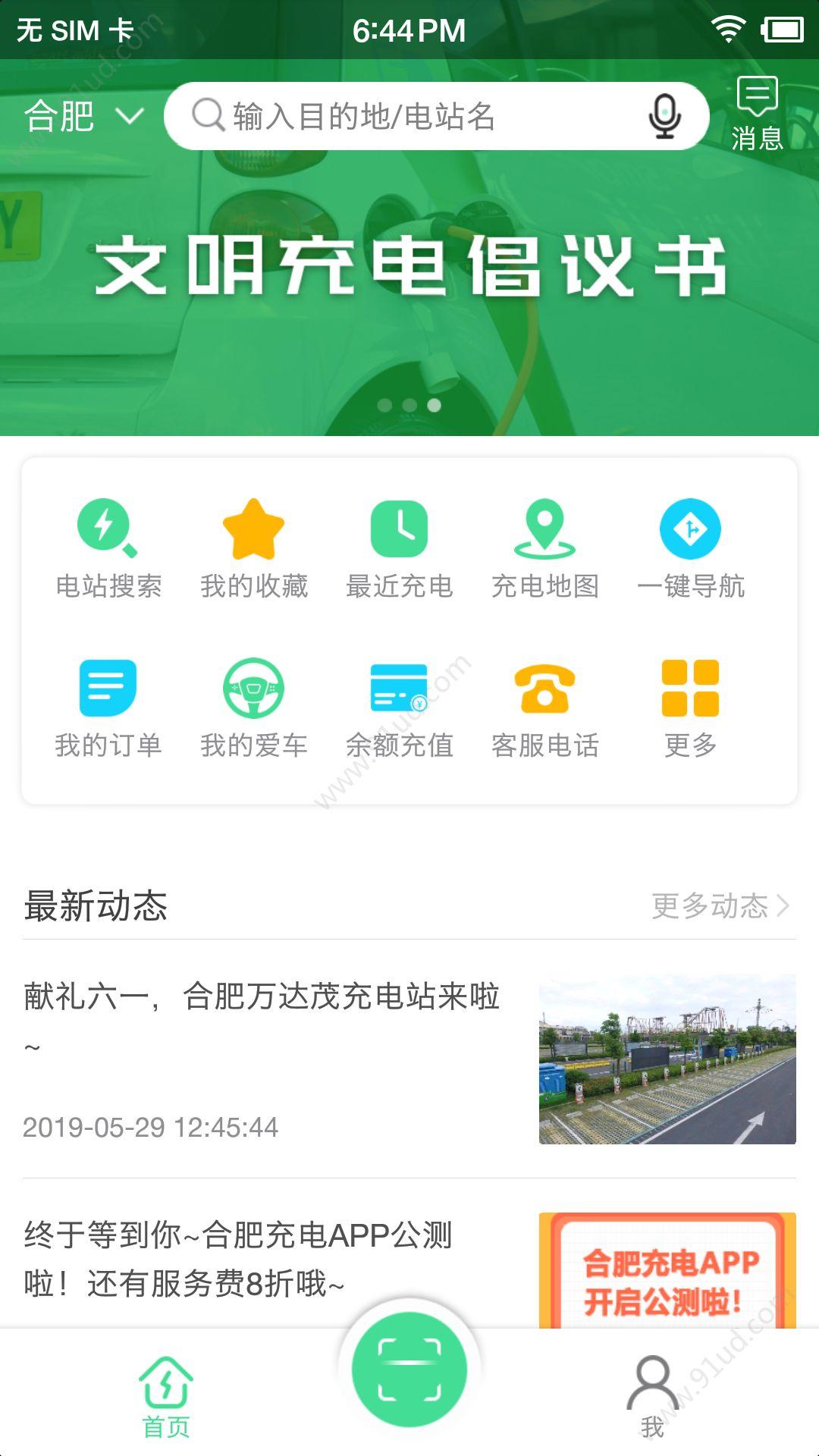 合肥充电app图5