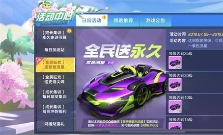 跑跑卡丁车手游紫色流星怎么获取 紫色流星获得方式[多图]图片2