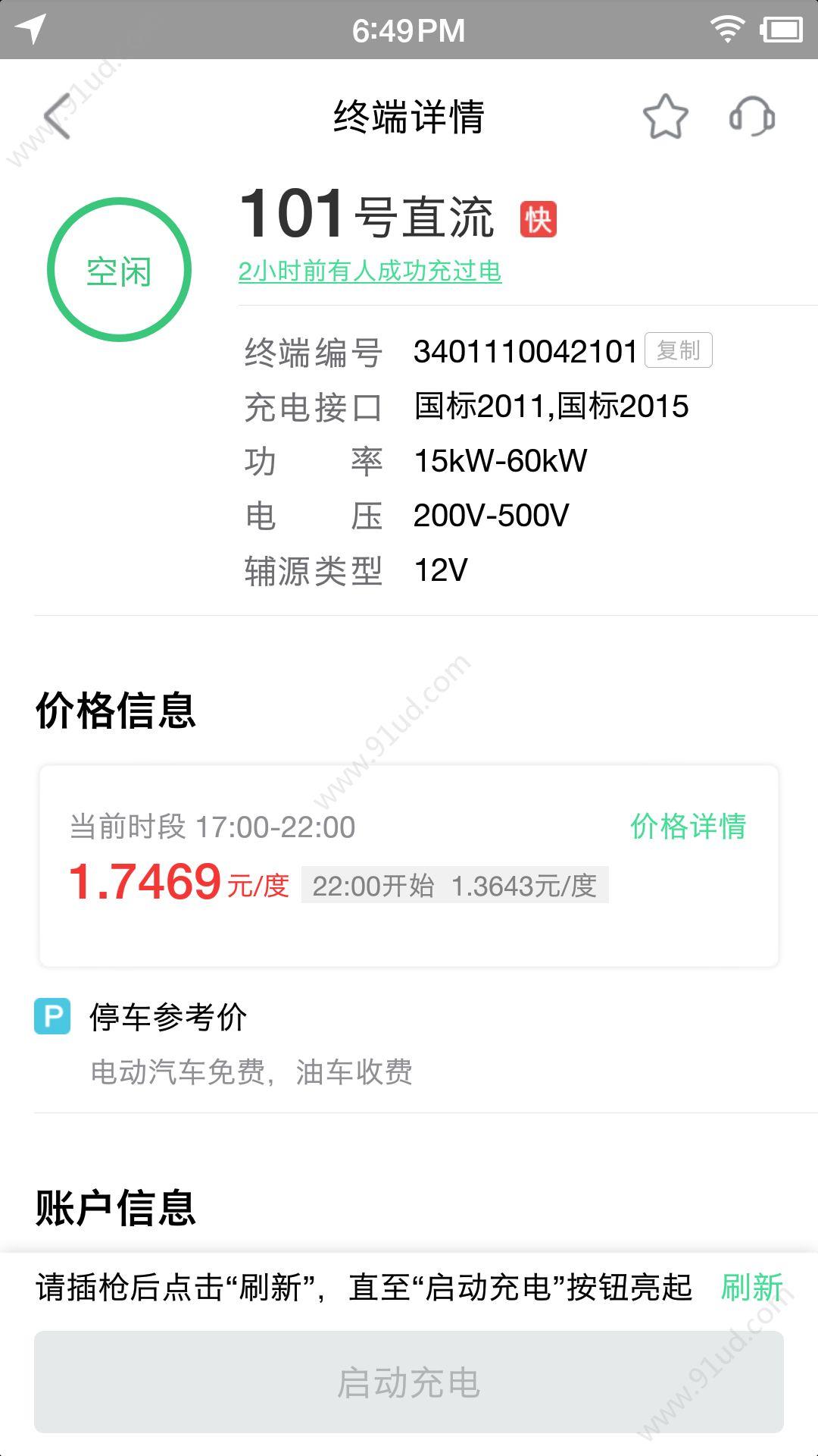 合肥充电app图2