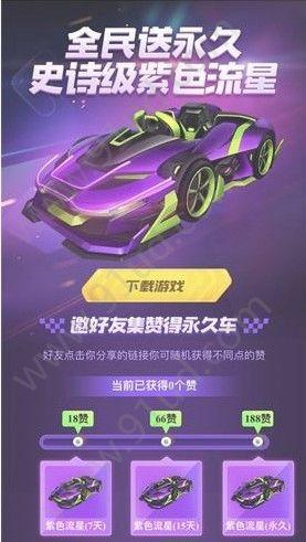 跑跑卡丁车手游紫色流星怎么获取 紫色流星获得方式[多图]图片3