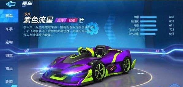 跑跑卡丁车手游紫色流星怎么加点 紫色流星加点方式[多图]图片1