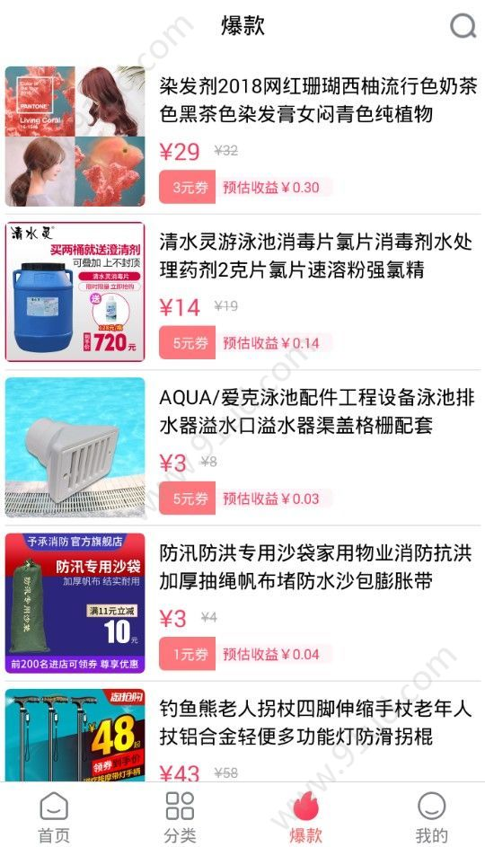 咪咪购app图3