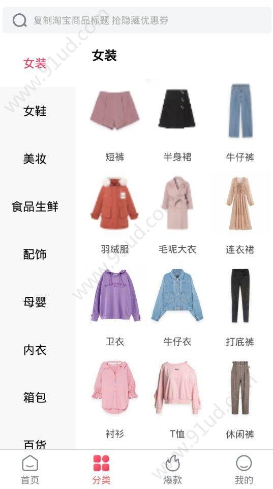 咪咪购app图2
