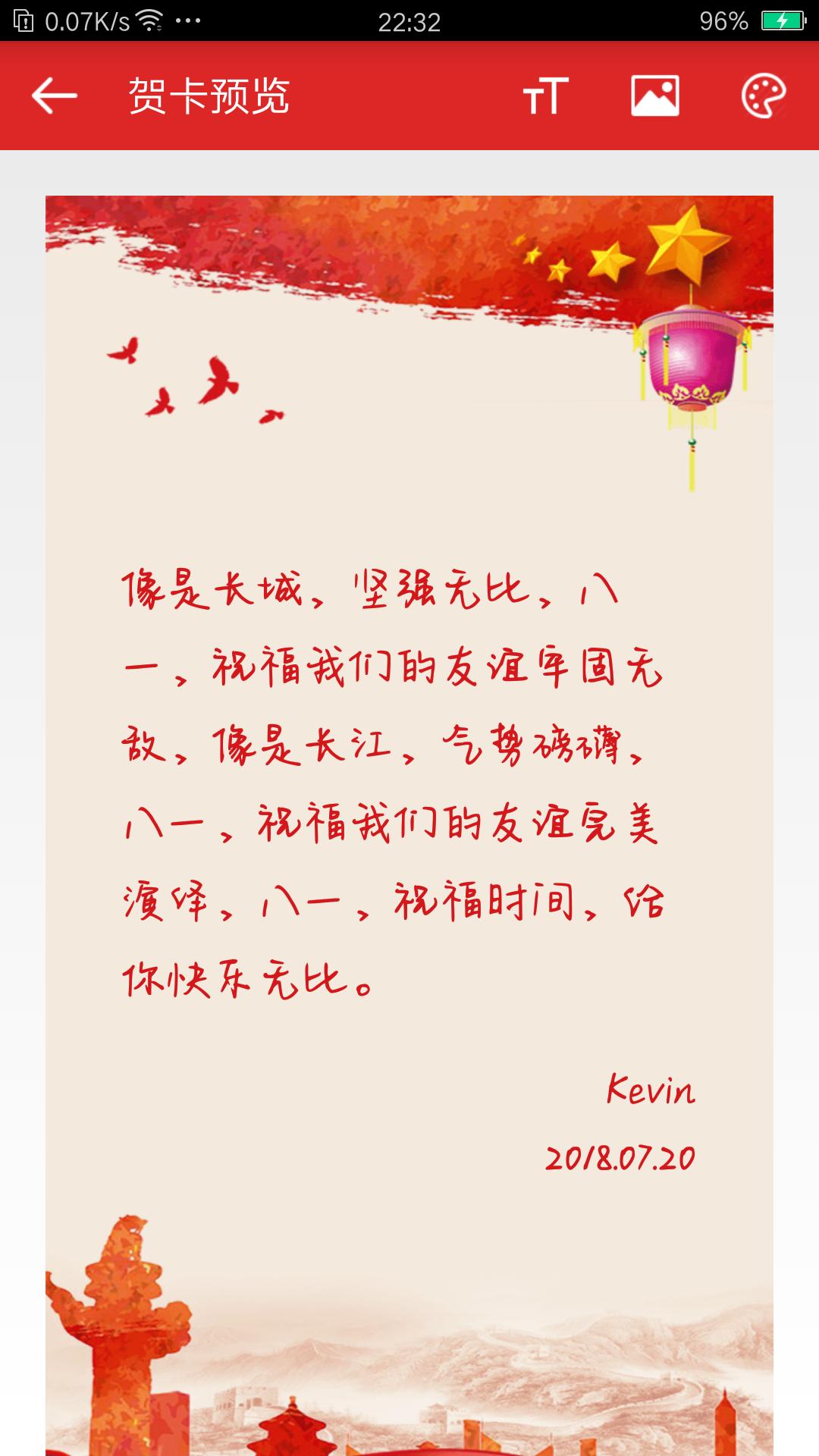 祝福短信app图5