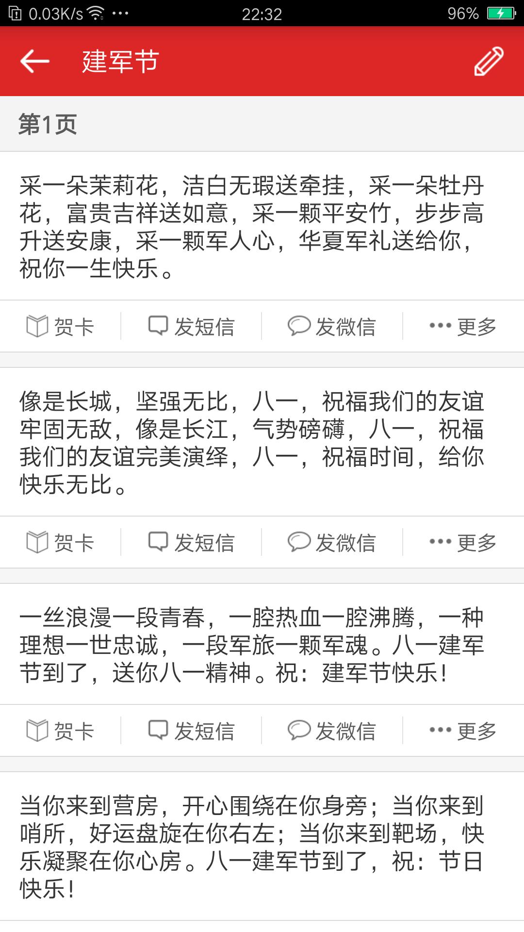 祝福短信app图4