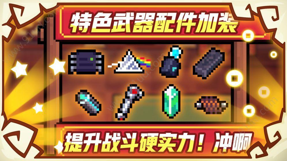 元气骑士2.9破解版图1