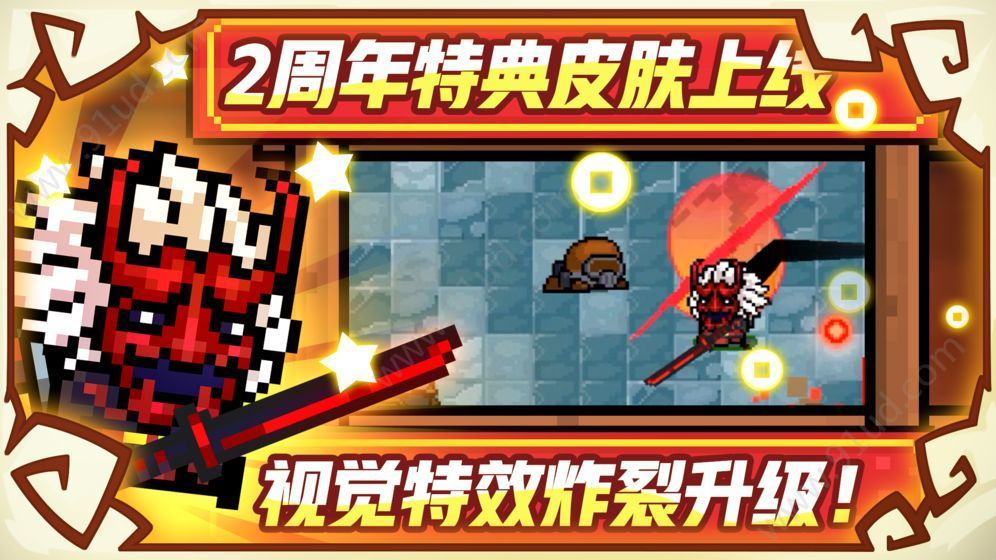 元气骑士2.9破解版图4