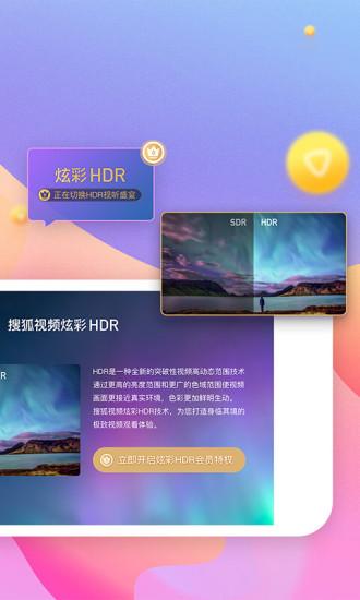 搜狐视频ios图4