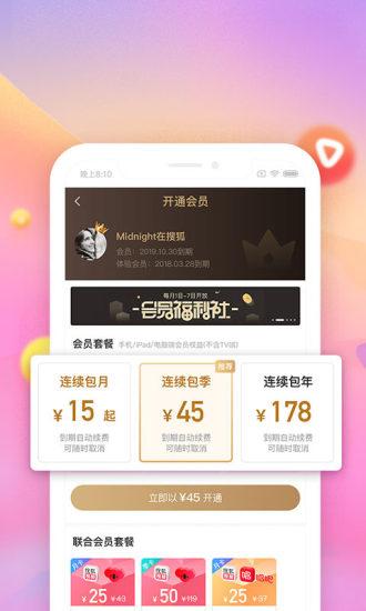 搜狐视频ios图1
