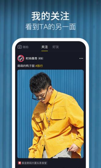f2富二代抖音app图4