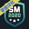 足球经理2020中文版
