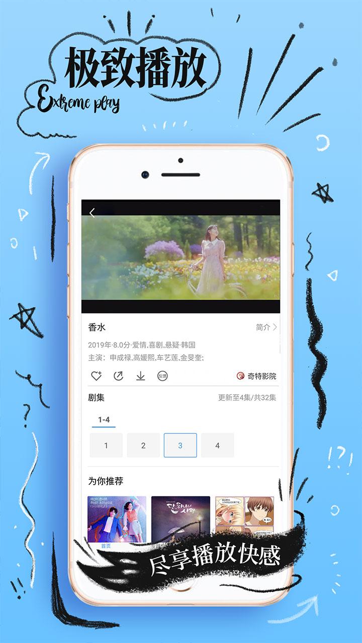 今日影视app图2