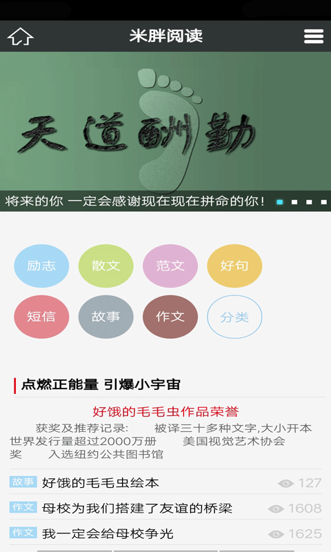 米胖阅读app图2
