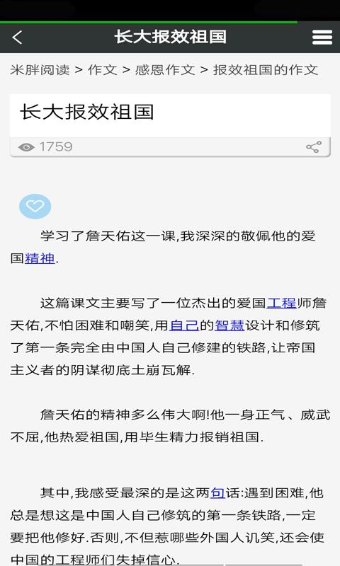 米胖阅读app图4