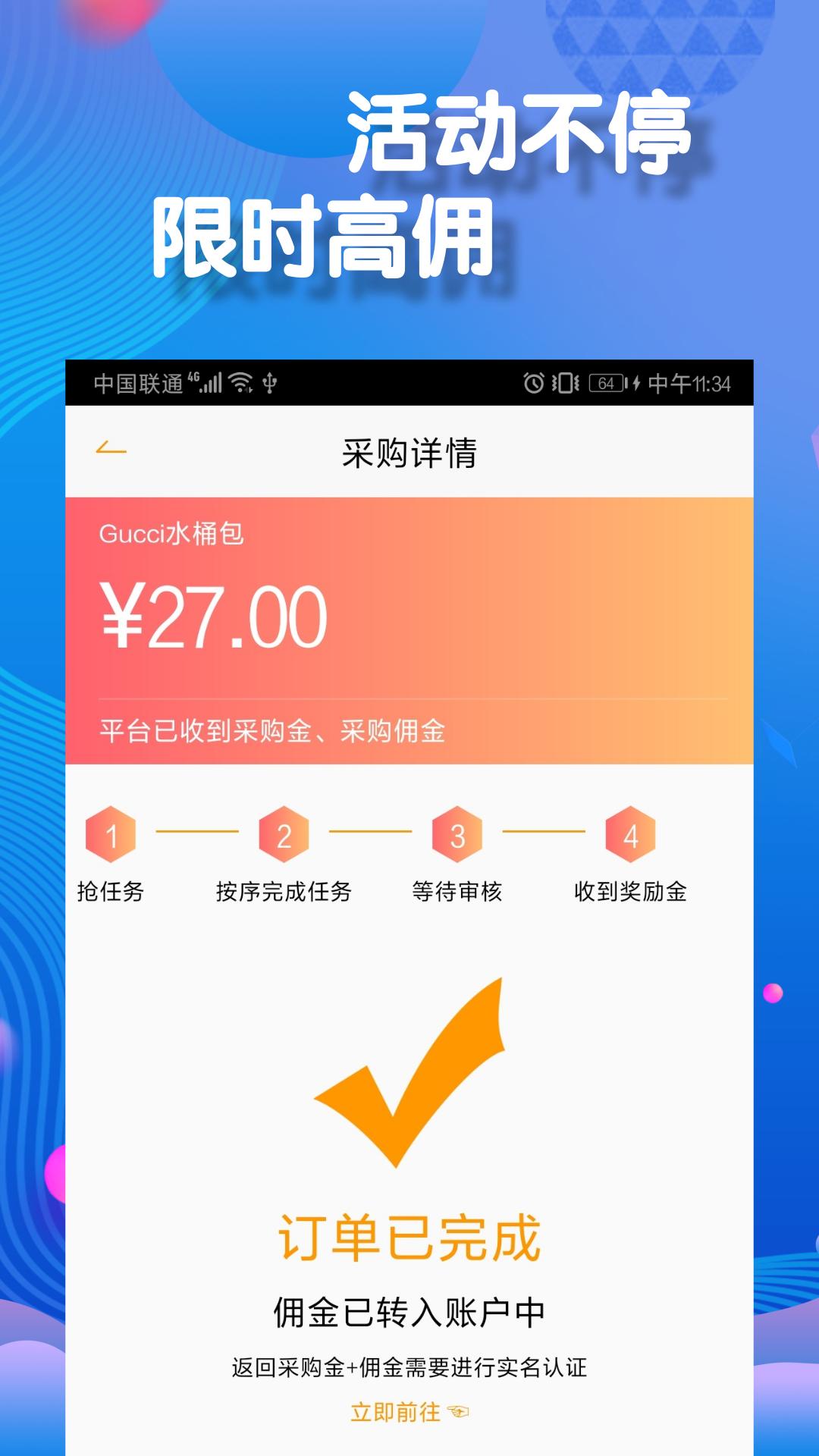 兼单侠app图4