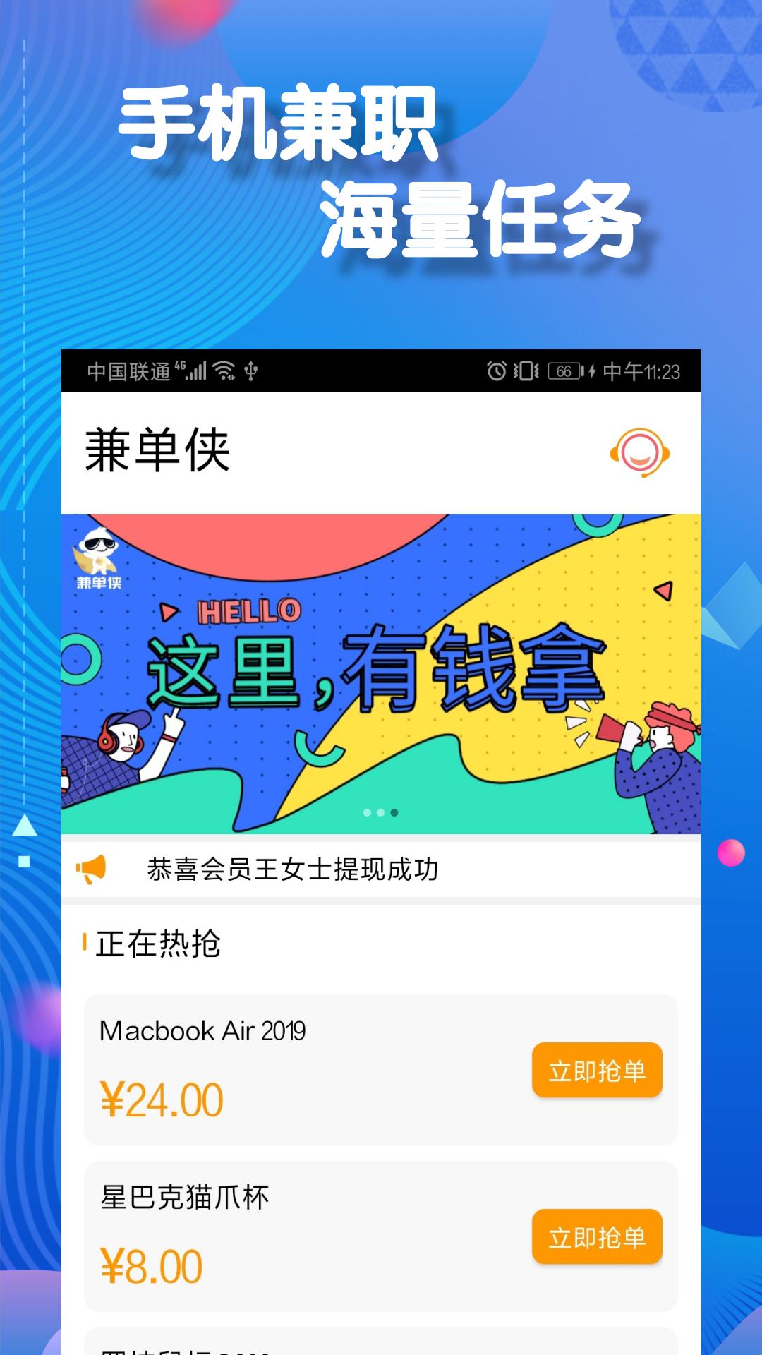 兼单侠app图1