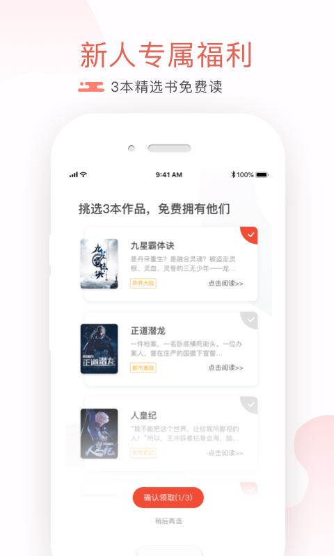 17K小说app图1