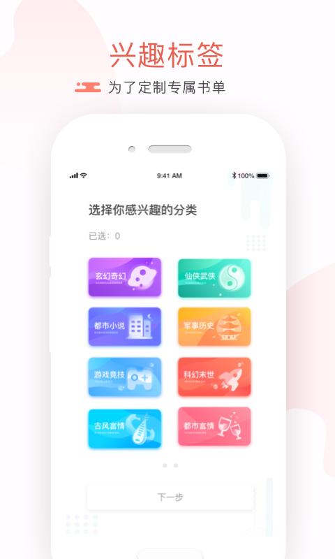 17K小说app图2