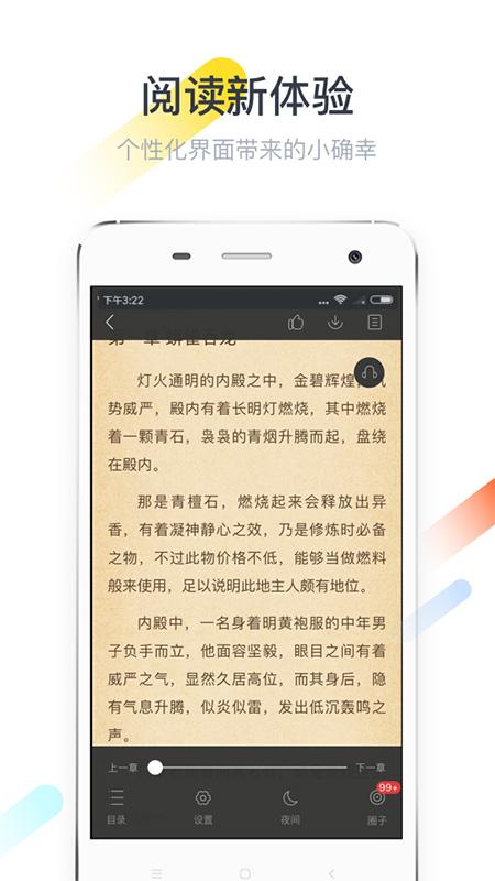 纵横小说app图3