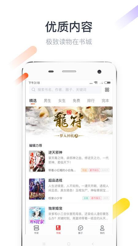 纵横小说app图2