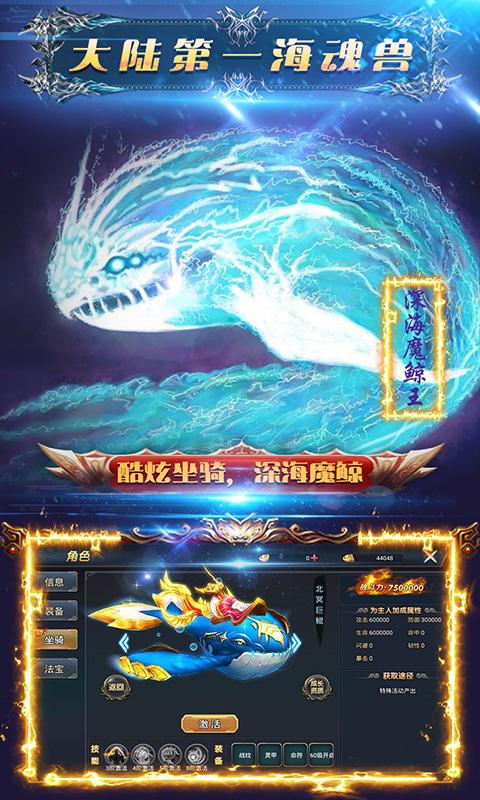 飞仙诀星耀版图4