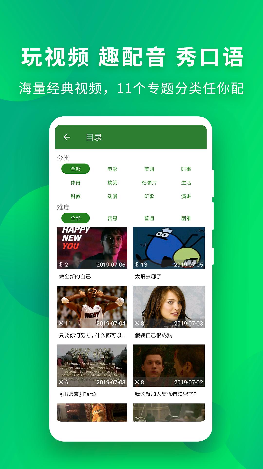英语口语秀app图3