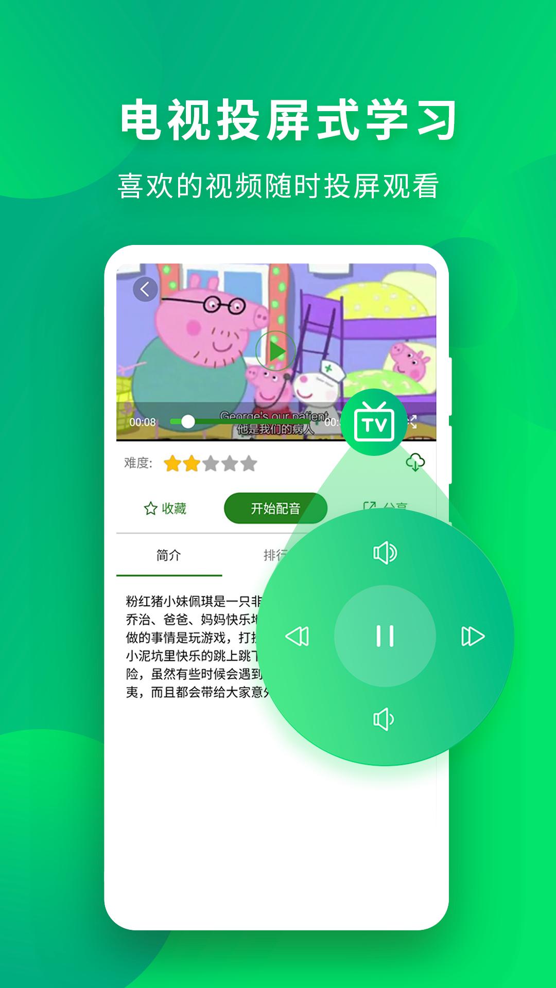 英语口语秀app图2