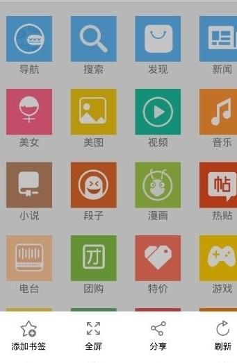 简约浏览器app图1