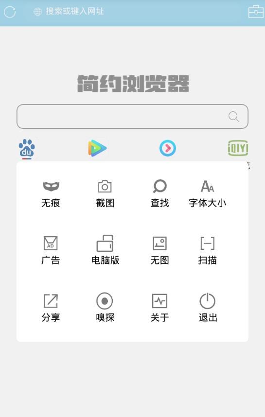 简约浏览器app图3