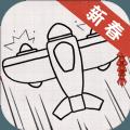 小飞机大战新春版手游手游