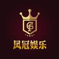 凤冠娱乐官网版