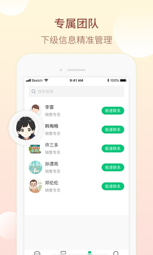 益袋联盟app图1