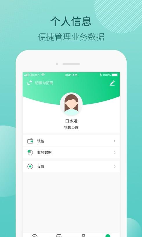 益袋联盟app图2