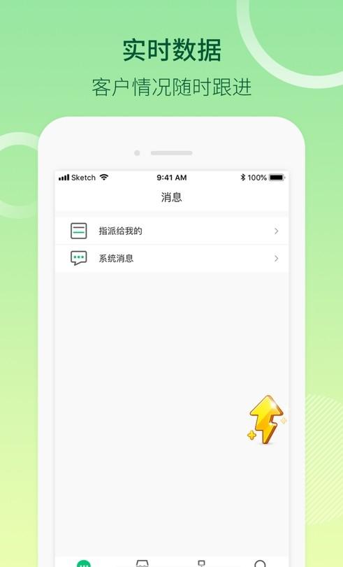 益袋联盟app图3